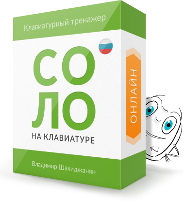 Touch Typing Tutor — Russian course